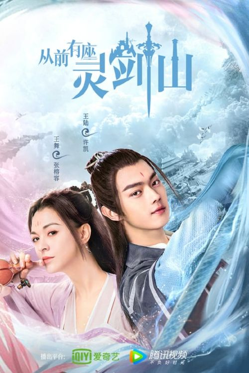 Once Upon A Time In Lingjian Mountain - Poster